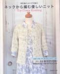 Top-Down Knitting 2013