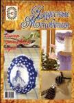 журнал Чудесные мгновения №11 2005