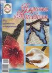 журнал Чудесные мгновения №11 2008