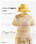 Knit wear beautiful pineapple 2013