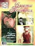 журнал Чудесные мгновения №12 2007