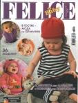 Felice Baby. Спецвыпуск № 3 2013