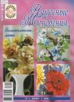 журнал Чудесные мгновения №12 2008