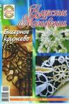 журнал Чудесные мгновения №10 2009