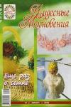 журнал Чудесные мгновения №12 2009