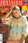 Вязание для взрослых: Спицы Спецвыпуск № 7 2013