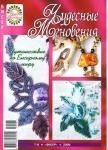 журнал Чудесные мгновения №7-8 2009