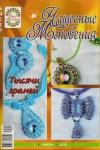 журнал Чудесные мгновения №1 2010