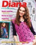 Маленькая Diana № 9 2013