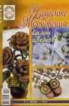 журнал Чудесные мгновения №9 2010