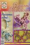 журнал Чудесные мгновения №7-8 2010