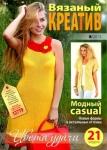 viaz-kreativ8-13