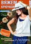 viajem-kruckom8-13
