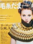 Keito Dama №159 NV1699 2013