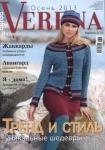 Verena № 3 - 2013 Осень