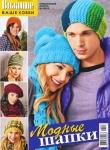 Вязание ваше хобби. Спецвыпуск № 3 2013