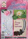 журнал Чудесные мгновения №3 2009
