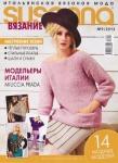 Susanna. Вязание № 9 2013
