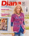 Маленькая Diana № 10 2013