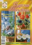 журнал Чудесные мгновения №4 2009