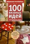 Вязаная копилка № 9 2013 100 вязаных идей для вашего дома