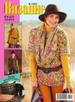 Вязание ваше хобби № 11 2013