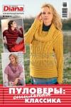 Маленькая Diana Спецвыпуск № 12 2013 Пуловеры: стильная классика