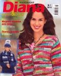 Маленькая Diana № 1 2014