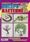 Журнал Бисероплетение №9 2010
