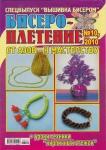 Журнал Бисероплетение №10 2010