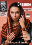 Вязание модно и просто №2 2014