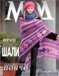 Журнал Мод № 575