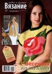 Вязание модно и просто №5 2014