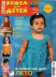 Вяжем для детей. Спицы №6 2013