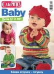 Сабрина Baby №3 2014