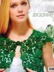 Журнал Мод №578