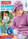 Вязание для детей №5 2014