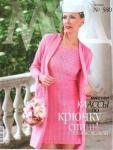 Журнал Мод №580
