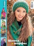 Сабрина. Спецвыпуск №10 2014 Шапки и шарфы