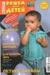 Вяжем для детей. Спицы. Спецвыпуск №6 2013