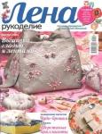 Лена рукоделие №11 2014