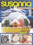 Susanna рукоделие №6 2014
