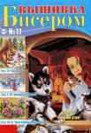 vush-biserom11-14