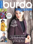 Burda special. Creazion №5 2014