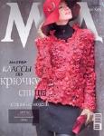Журнал Мод №583 2014