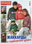 Вязание - ваше хобби.Приложение к журналу №3 2014