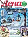 Лена рукоделие №12 2014