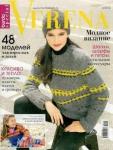 Verena. Спецвыпуск №4 2014
