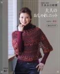 Seibido Mook - Elegant Knit Vol.6 2013