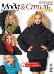 Вязание ваше хобби - спецвыпуск EXTRA №1 2015